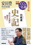 別冊NHK100分de名著 読書の学校 安田登 特別授業「史記」