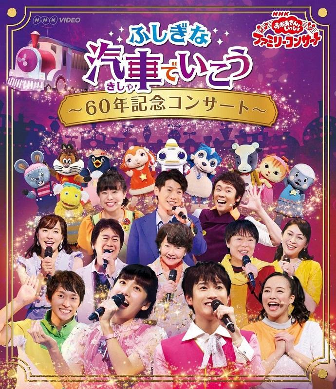 NHK「おかあさんといっしょ」ファミリーコンサート ふしぎな汽車で行こう~60年記念コンサート~(ブルーレイ)
