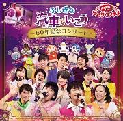 NHK「おかあさんといっしょ」ファミリーコンサート ふしぎな汽車で行こう~60年記念コンサート~(CD)