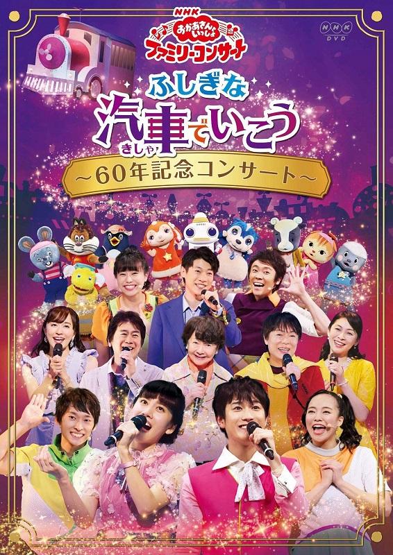 NHK「おかあさんといっしょ」ファミリーコンサート ふしぎな汽車で行こう~60年記念コンサート~(DVD)