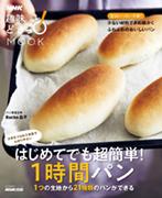 NHK趣味どきっ!MOOK はじめてでも超簡単!1時間パン 1つの生地から21種類のパンができる