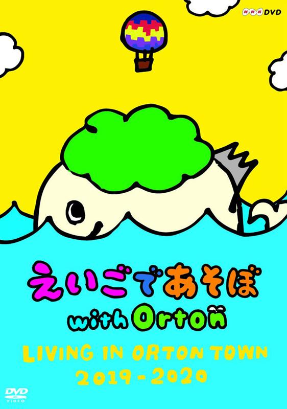 えいごであそぼ with Orton LIVING IN ORTON TOWN 2019-2020