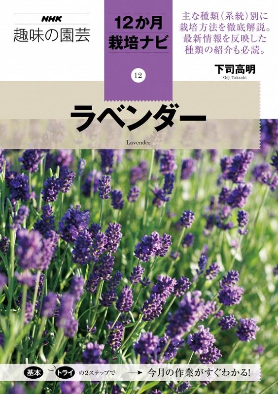 NHK趣味の園芸 12か月栽培ナビ⑫ラベンダー