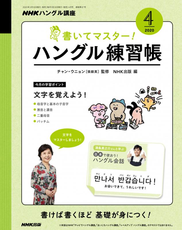 NHKハングル講座 書いてマスター!ハングル練習帳 2020年4月号