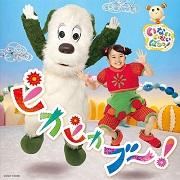 いないいないばあっ! ピカピカブ~!(CD)