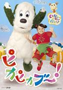 いないいないばあっ! ピカピカブ~!(DVD)