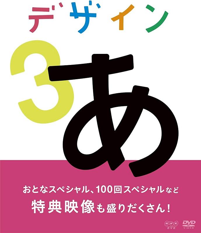 デザインあ 3(DVD)