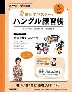 NHKハングル講座 書いてマスター!ハングル練習帳 2020年5月号