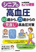 """別冊NHKきょうの健康 シニアの高血圧 60歳から、75歳からの""""見直し""""高血圧対策"""