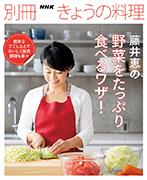 別冊NHKきょうの料理 藤井恵の野菜をたっぷり食べるワザ!