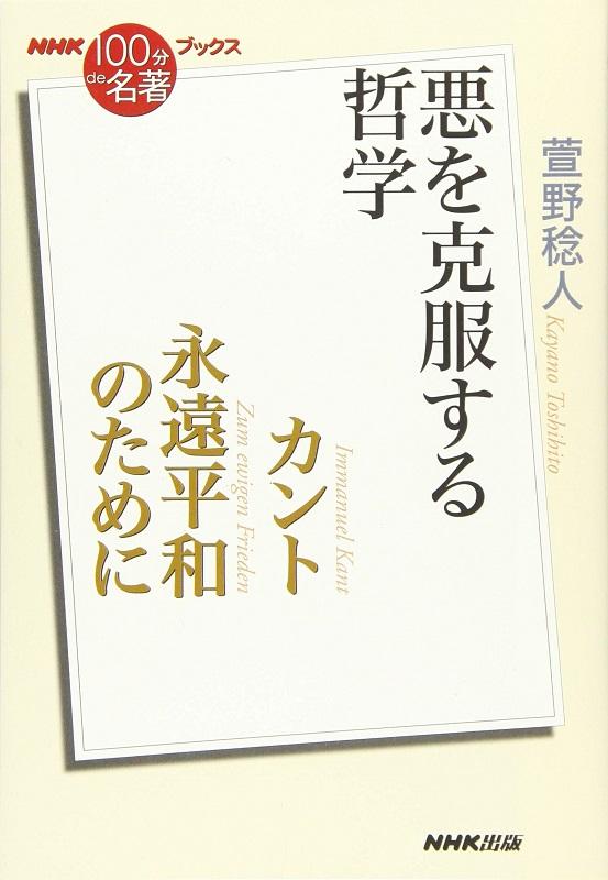NHK「100分de名著」ブックス カント 永遠平和のために 悪を克服する哲学