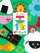 NHKノージーのひらめき工房 レッツ!工作 ピクニック