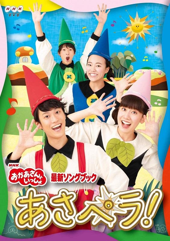 おかあさんといっしょ 最新ソングブック あさペラ!(DVD)