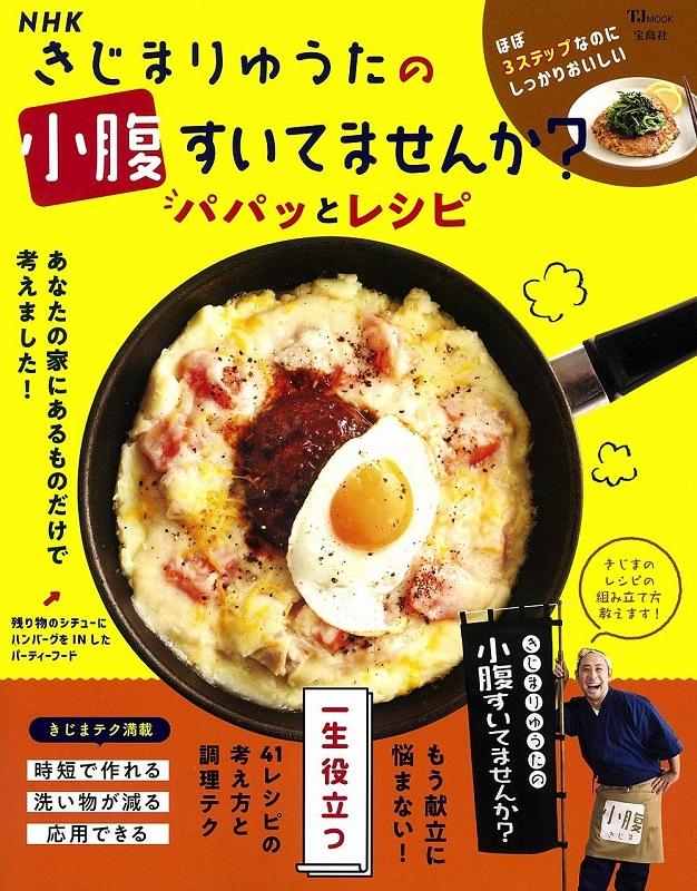 NHK きじまりゅうたの小腹すいてませんか? パパッとレシピ