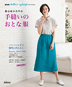 NHKすてきにハンドメイドセレクション 着心地かろやか 手縫いのおとな服