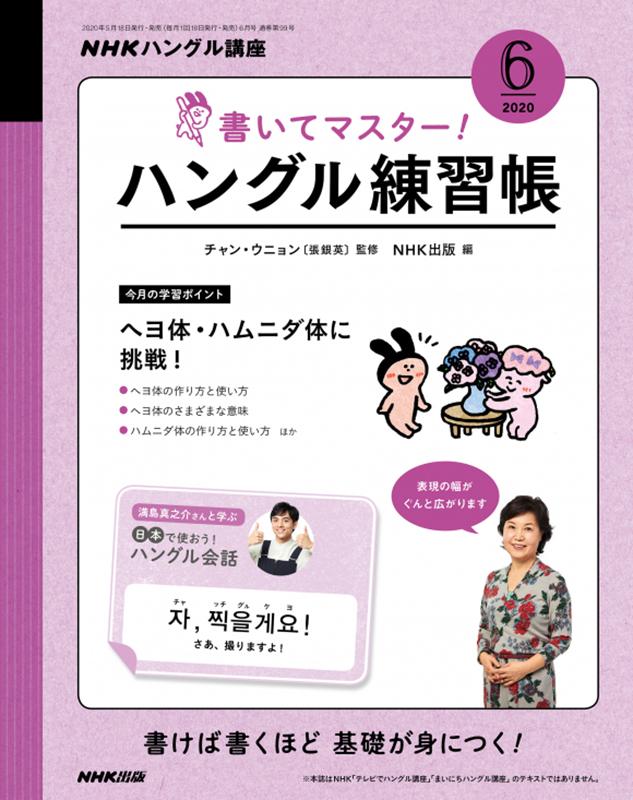 NHKハングル講座 書いてマスター!ハングル練習帳 2020年6月号