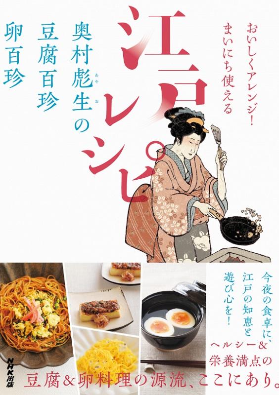 おいしくアレンジ!まいにち使える江戸レシピ 奥村彪夫の 豆腐百珍 卵百珍