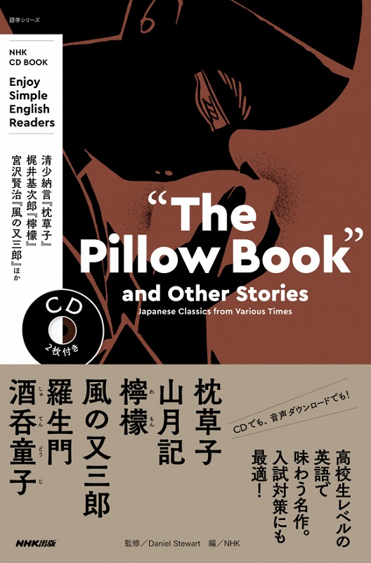 "Enjoy Simple English Readers ""The Pillow Book"" and Other Stories"