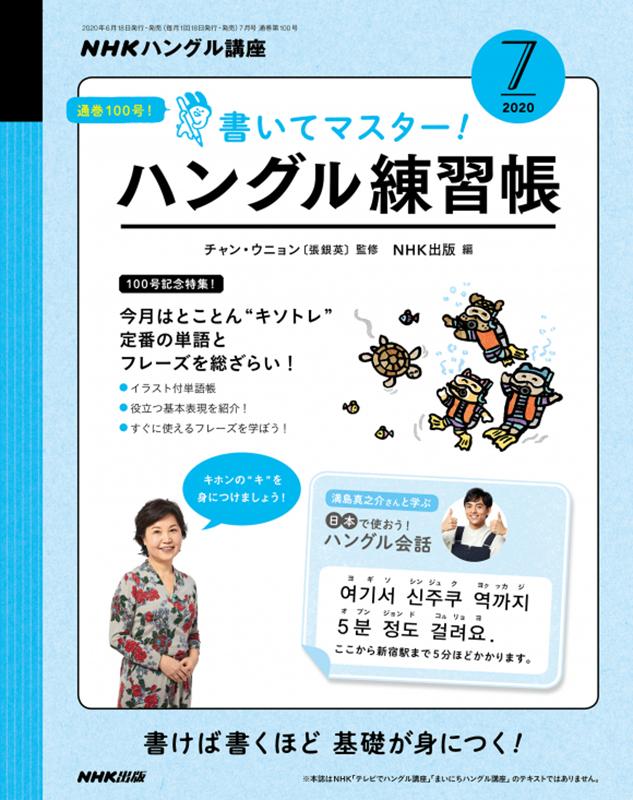 NHKハングル講座 書いてマスター!ハングル練習帳 2020年7月号