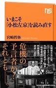 NHK出版新書 いまこそ「小松左京」を読み直す