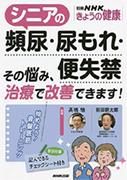 別冊NHKきょうの健康 シニアの頻尿・尿もれ・便失禁 その悩み、治療で改善できます!