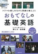 NHKテレビ おもてなしの基礎英語 ニッポン追いかけっこ 謎解き・真相編