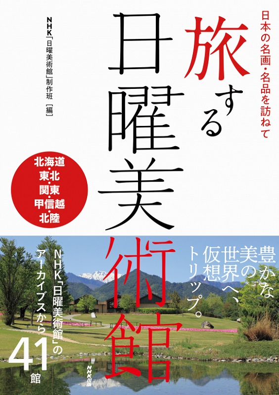 日本の名画・名品を訪ねて 旅する日曜美術館 北海道・東北・関東・甲信越・北陸