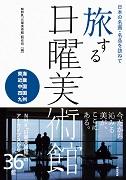 日本の名画・名品を訪ねて 旅する日曜美術館 東海・近畿・中国・四国・九州