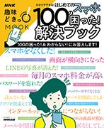 NHK趣味どきっ!MOOK ひとりでできる!はじめてのスマホ 100の困った!解決ブック