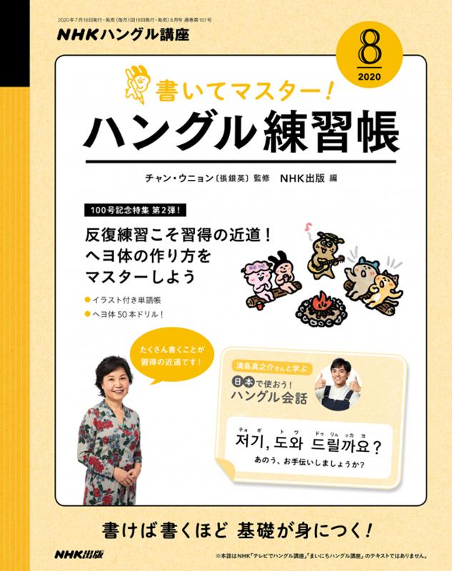 NHKハングル講座 書いてマスター!ハングル練習帳 2020年8月号