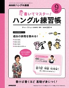 NHKハングル講座 書いてマスター!ハングル練習帳 2020年9月号