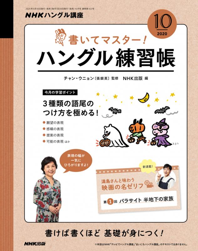 NHKハングル講座 書いてマスター!ハングル練習帳 2020年10月号