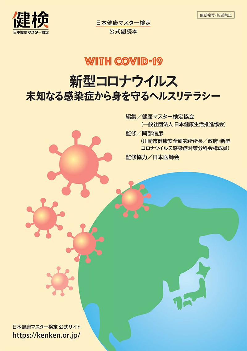 新型コロナウィルス 副読本