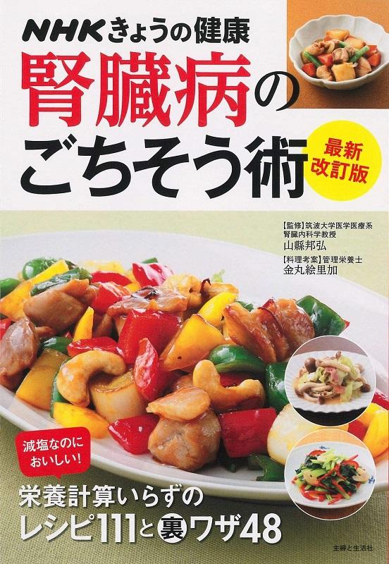 NHKきょうの健康 腎臓病のごちそう術 最新改訂版