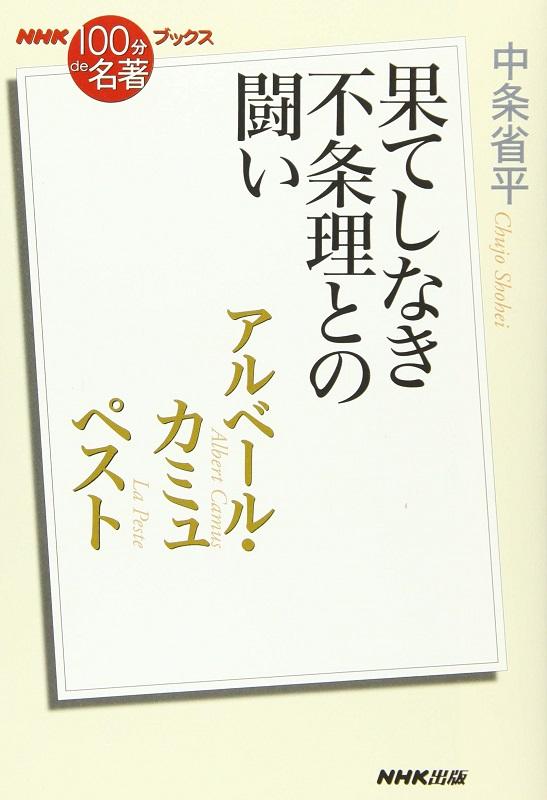 NHK「100分de名著」ブックス アルベール・カミュ ペスト 果てしなき不条理との闘い