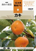 NHK趣味の園芸 12か月栽培ナビ⑭カキ
