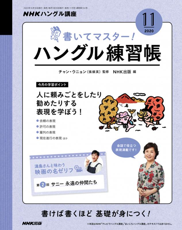 NHKハングル講座 書いてマスター!ハングル練習帳 2020年11月号