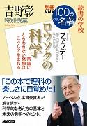 別冊NHK100分de名著 読書の学校 吉野彰 特別授業「ロウソクの科学」