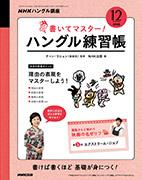 NHKハングル講座 書いてマスター!ハングル練習帳 2020年12月号