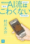NHK囲碁シリーズ 村川大介のAI流はこわくない
