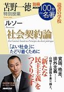 別冊NHK100分de名著 読書の学校 苫野一徳 特別授業「社会契約論」