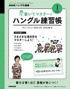NHKハングル講座 書いてマスター!ハングル練習帳 2021年1月号