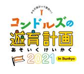 コンドルズの遊育計画 2021 in Bunkyo