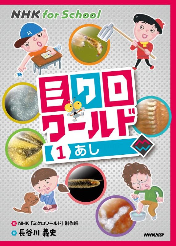 NHK for School ミクロワールド 1 あし