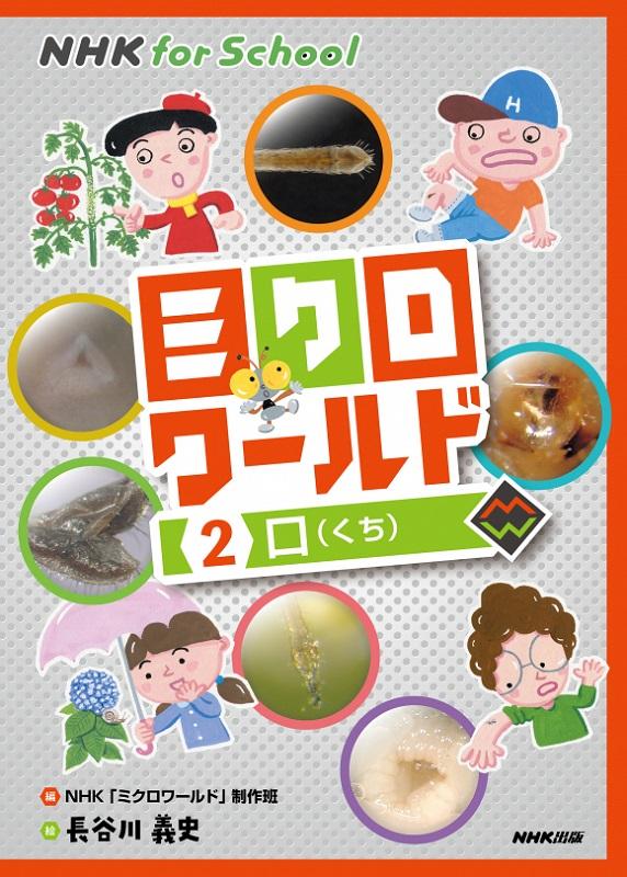 NHK for School ミクロワールド 2 口