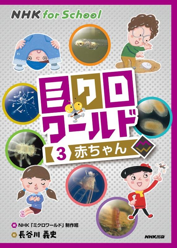 NHK for School ミクロワールド 3 赤ちゃん