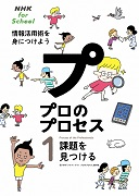NHK for school プロのプロセス 情報活用術を身につけよう 1 課題を見つける