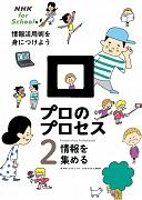 NHK for school プロのプロセス 情報活用術を身につけよう 2 情報を集める