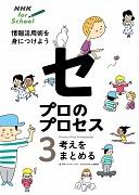 NHK for school プロのプロセス 情報活用術を身につけよう 3 考えをまとめる