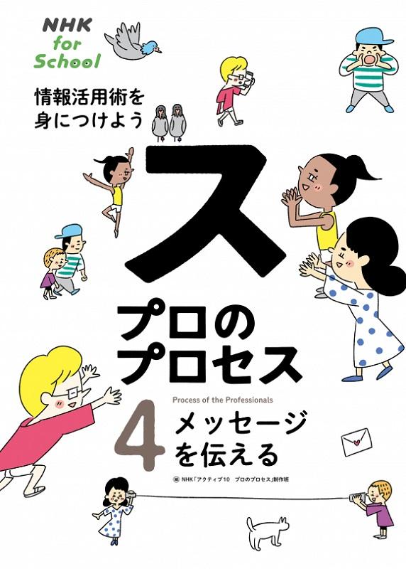NHK for school プロのプロセス 情報活用術を身につけよう 4 メッセージを伝える